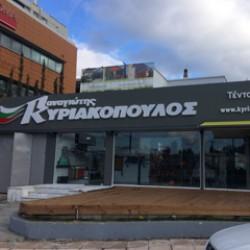 Νέο κατάστημα Λ. Κηφισίας 300 Χαλάνδρι